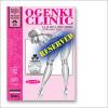 OGENKI-N10vol9-1